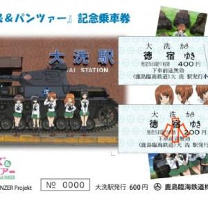 「ガールズ&パンツァー」記念乗車券が鹿島臨海鉄道から登場 イラスト入り台紙付き