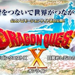 Wii「ドラゴンクエスト10」初週42万本販売 オンライン化で前作の6分の1に激減