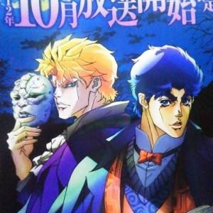 アニメ「ジョジョの奇妙な冒険」、10月放送開始 ジョナサン:興津和幸、ディオ:子安武人