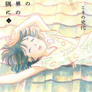 こうの史代「この世界の片隅に」アニメ映画化 監督:片渕須直、制作:MAPPA