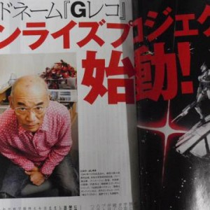 富野由悠季監督新プロジェクト「Gレコ」の制作に本格突入!「シナリオはもう全部書いていて、コンテも全部切るつもり」