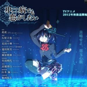 秋アニメ期待度ランキングTOP3は「銀魂3期」「リトルバスターズ!」「中二病でも恋がしたい!」