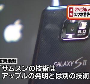 さすがはウリたちの東京地裁!…アップルの請求棄却、サムスンの特許侵害認めず。