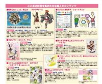 「擬人化」がもたらす新コミュニケーション 日本は擬人化天国