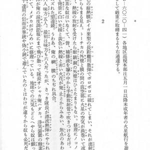 大学教授の清水良典氏「学生が書く作品の大半が、マンガやライトノベルにキャラクターや設定を借りた2次創作」
