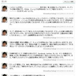 キングソフトがセキュリティの専門家高木浩光にステマ依頼→晒される/ステルスどころか炎上し、苦しい言い訳を掲載