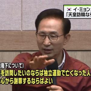 女性自身、「天皇陛下は韓国訪問も謝罪も、両国民のためになるのなら」と報道