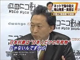 鳩山由紀夫、中国に招待されるも辞退