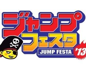 「ジャンプフェスタ2013」 12月22・23日開催 一般入場者でもスーパーステージが観覧できる立ち見スペースが登場