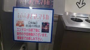 劇場版『魔法少女まどか☆マギカ -叛逆の物語-』2013年完全新作公開予定