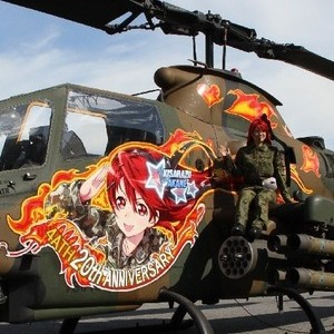 自衛隊が本気出しよった! 今年も痛戦闘ヘリを航空祭で展示(動画あり)
