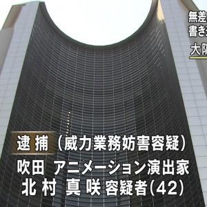 アニメ演出家・北村真咲さんの公訴棄却を決定 大阪地裁