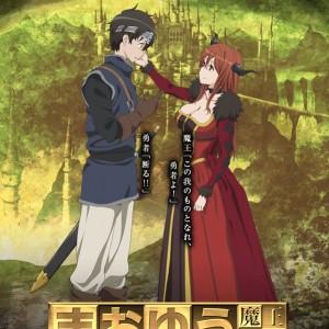 アニメ「まおゆう魔王勇者」、TOKYO MXなど7局で1月放送開始