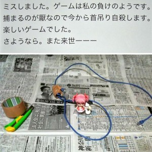 メールに人気アニメ「まどか☆マギカ」人形 パソコン乗っ取り「真犯人」のメッセージとは