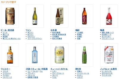 【社会】アマゾン、酒類を直販 6000品目スーパー並みに安く
