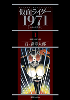 石ノ森章太郎「仮面ライダー」完全版、装いも新たに再刊…「仮面ライダー 1971 《カラー完全版》」