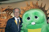 ガチャピンの先祖は「剣竜類」?福井県立恐竜博物館・東洋一特別館長が解明