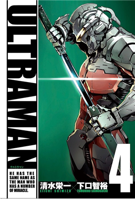 【漫画/特撮】ウルトラヒーローが書店を行脚!「ULTRAMAN」4巻記念