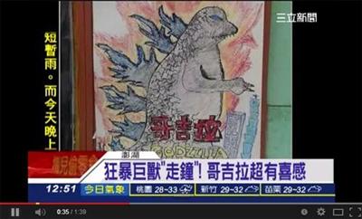 【話題】台湾の映画館の『GODZILLA ゴジラ』 手描きポスターが子供の落書きレベルだと話題