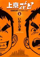 【訃報】漫画家・いわしげ孝さん死去 2012年の「上京花日」第59話が絶筆