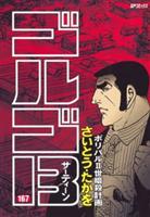 NHKで「ゴルゴ13」特集、ペン入れ撮影&ゲストに秋本治 1月16日、23日2週にまたがり前後編で放送