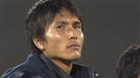 """ガンバ大阪がクラブ史上初のJ2降格、""""不吉ジンクス""""覆せず"""