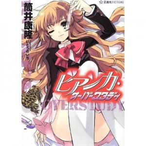 筒井康隆といとうのいぢがコラボで作ったラノベ『ビアンカ・オーバースタディ』が発売1カ月たたずに3刷を重ねる売れ行き!