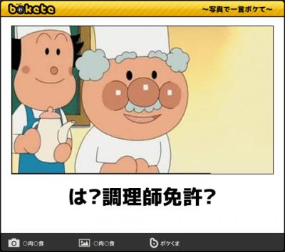 アンパンマン「元気百倍!!!」ワイ(専門卒)「学歴は?」