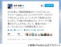 糸井重里 監修 「MOTHER」復活の動き