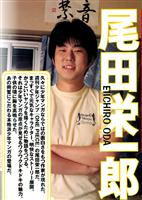「ワンピース」作者・尾田栄一郎先生が入院 5/27及び6/3発売号は休載へ