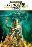 栗本薫の遺志を継ぎ「グイン・サーガ」本編の続編、ついに刊行開始! 131巻「パロの暗黒」 132巻「サイロンの挽歌」