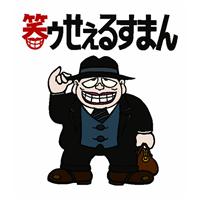 藤子不二雄A原作のアニメ『笑ゥせぇるすまん』がDVD-BOX化
