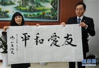 南京大虐殺記念館に鳩山から感謝の書簡届く・・旧日本軍を激しく非難