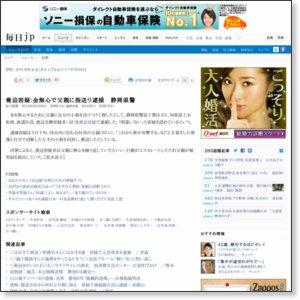 http://mainichi.jp/select/news/20130404k0000m040039000c.html