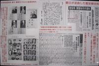 国会で語られた「朝日新聞の捏造&慰安婦の真実」動画 NHKが削除するも中山なりあき議員が資料と共に再度公開