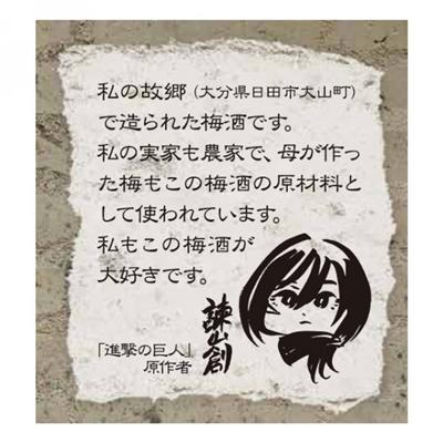 【大分】「進撃の巨人」梅酒&梅果汁飲料が発売!作者・諫山氏の実家の梅も使用