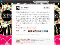 RIZEのKenKen、ツイッターでAKB48と金爆を批判!?アカウント炎上で謝罪する事態に