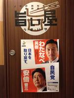 【週刊文春】渡辺美樹・ワタミ前会長「公選法違反」証拠ビデオ公開 ビデオレターで公示前に「ぜひ応援をしてもらいたい」と呼びかけ