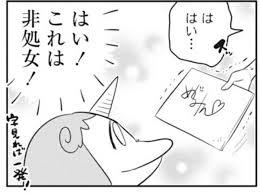 【悲報】非処女、ユニコーンに見破られる