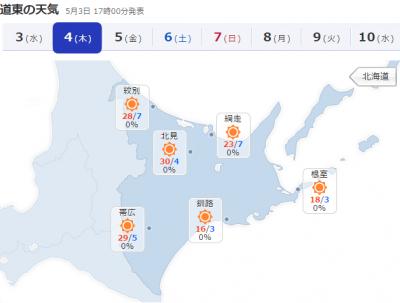 それではここで、北海道東部の明日のお天気をご覧下さい