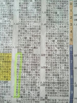 今日の北海道新聞の日本ハムの試合の縦読みの部分