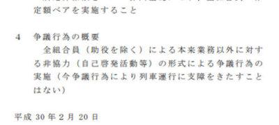 【悲報】JR東日本さん、とんでもないストライキを敢行wwwwwwwwwwwww