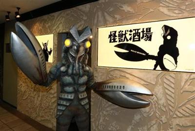【ウルトラマン】居酒屋「怪獣酒場」