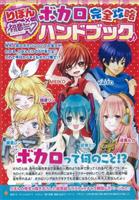 「ボカロ完全攻略ハンドブック」、りぼん3月2日発売号に付属 4月からボーカロイド関連の連載も開始