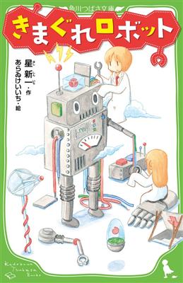 【書籍】『日常』のあらゐけいいち、星新一の「きまぐれロボット」など3作品にカバー描き下ろし