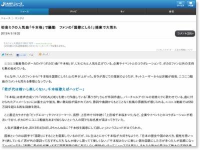 初音ミクの人気曲「千本桜」で騒動 ファンの「国歌にしろ!」提案で大荒れ