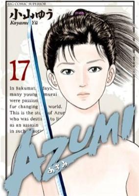 【漫画】「AZUMI-あずみ-」、ビッグコミックスペリオール2月28日発売号で連載終了 「あずみ」連載開始から約20年