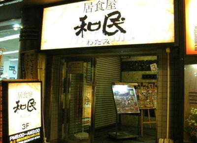 【経済】ワタミの名前が「GOHAN」「銀政」に変更