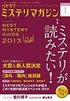ミステリが読みたい!2012年のミステリ・ベスト・ランキング発表!!