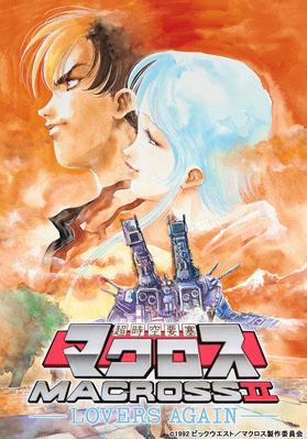 【アニメ】「超時空要塞マクロスII」が7月にBD-BOX化